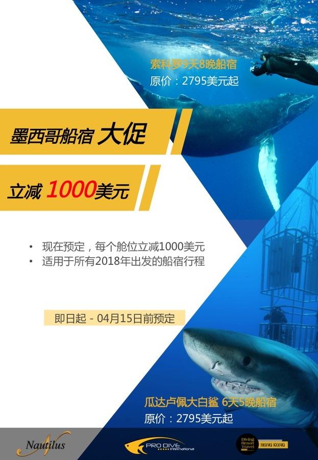 Nautilus DRT SH poster_2018.jpg