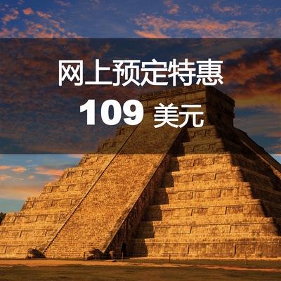 Add-On 套餐增值   世界上最大的玛雅遗迹——Chichén Itzá 豪华一日游